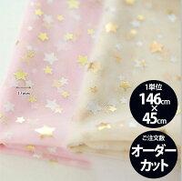 【ソフトメッシュ】きらきら星(2種類)/ソフトメッシュ