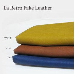 LaRetro(ラレトロフェイクレザー)