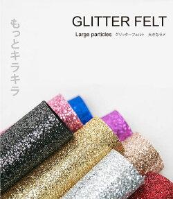 ☆ニューアイテム!◆◆SALE!!特別価格☆大きなラメグリッターフェルト(GlitterFeltLargeparticles)/フェルト