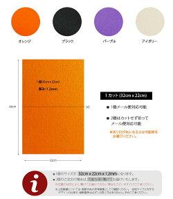【ニューアイテム!SALE!!特別価格】【フェルト】ハードフェルトver.ハローイン