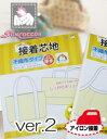 【接着芯地】サンコッコー アイロン接着芯地 不織布タイプ ver.2