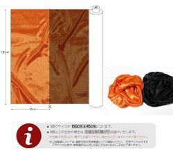 【サテン】ハロウィンサテン2色