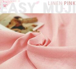 【リネン】ピンク・Easy無地リネンシリーズ