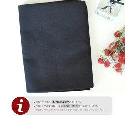 【リネン】ネイビー・Easy無地リネンシリーズ