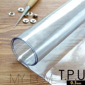 ( ビニール生地 ) TPUビニール透明生地 0.3mm ビニール 【 商用利用可 】【 新商品 特別価格 】