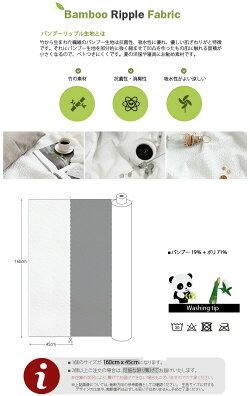 【コットン】バンブー無地リップル生地(竹布)160cm