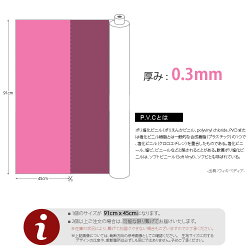0.3mmビニールカラー