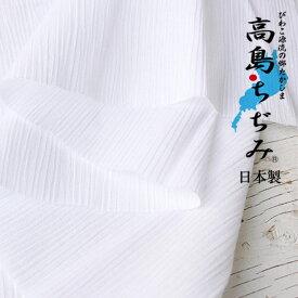( コットン )高島ちぢみ ホワイト無地【 商用利用可 】【 手作りマスク大特集 】
