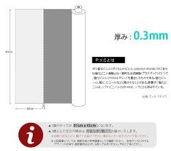 【ビニール生地】0.3mmビニール透明生地