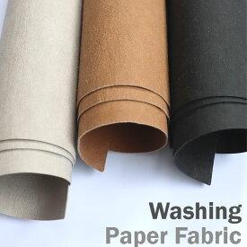 ( 紙の生地 ) ウォッシング 洗える ペーパーファブリック 3色 【 手洗いOK 手芸 手作り 通販 】 【 商用利用可 】