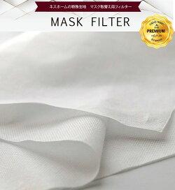 マスク取替え用フィルター