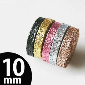 【手芸テープ】10mmグラムグリッターリボン(5種類)Glam Glitter Ribbon【 商用利用可 】【 再入荷 】