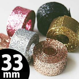 【手芸テープ】 33mmグラムグリッターリボン(5種類)Glam Glitter Ribbon【 商用利用可 】【 再入荷 】