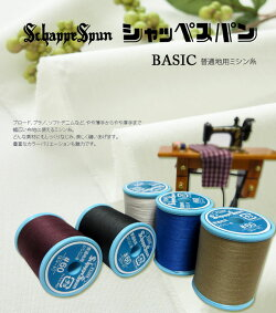【糸】BASICシャッペスパン/普通地用ミシン糸/60番手/200m/フジックス