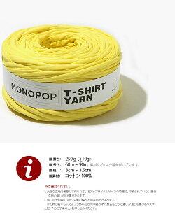 【Tシャツヤーン】バナナ(BANANA)モノポップMONOPOPTシャツヤーン