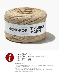 【Tシャツヤーン】PEANUT_BUTTER_SLUB_MujiモノポップMONOPOPTシャツヤーン