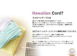 【コード】ハワイアンコード5mmエナメルパール(5mm×30m巻)編み物ラメルヘン