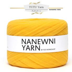 ( チュチュヤーン )Golden yellow(ゴールデンイエロー )チュチュヤーン(NANEWNI YARN)