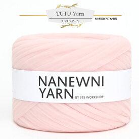 ( チュチュヤーン )Powder pink(パウダーピンク)チュチュヤーン(NANEWNI YARN)