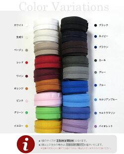【パーツ】オーダーカット3号樹脂ファスナー90cm(16color)【商用利用可】