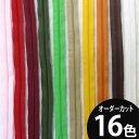 【パーツ】オーダーカット 3号樹脂ファスナー 90cm (16color)【 商用利用可 】