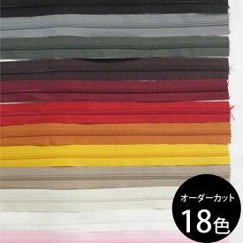 ( ファスナー )オーダーカット 3号樹脂ファスナー 90cm (18color)【 商用利用可 】