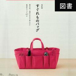 【本】すぐれものバッグ