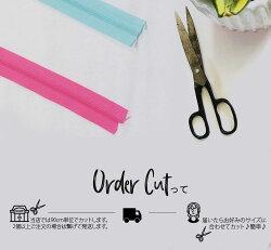 【ニューアイテム!SALE!!特別価格】【パーツ】パステルオーダーカット3号樹脂ファスナー90cm(10color)