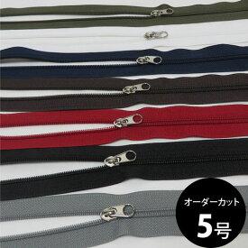 ( ファスナー )オーダーカット 5号樹脂ファスナー 90cm (7color)