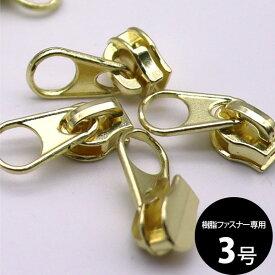 ( ファスナースライダー ) ゴールド/3号樹脂ファスナースライダー【 商用利用可 】