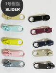カラーコイルファスナースライダー12種類/3号樹脂ファスナースライダー