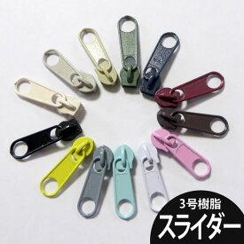 【 ファスナースライダー 】カラーコイルファスナースライダー14色/3号樹脂ファスナー用スライダー【 商用利用可 】