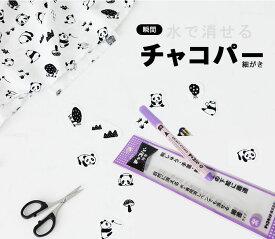 【ソーイング副材料】チャコパー【 商用利用可 】