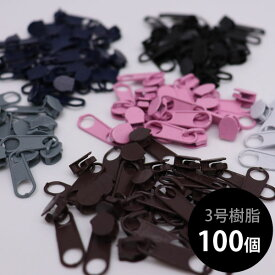 ( ファスナースライダー ) 100個 3号カラーコイルファスナースライダー │ 3号樹脂ファスナー用スライダー【 商用利用可 】
