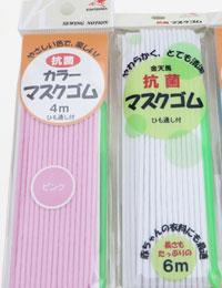 【紐】抗菌カラーマスクゴム(小巻)