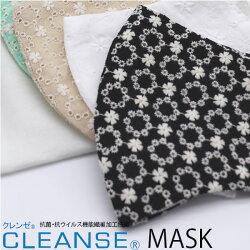 クレンゼ使用のマスク