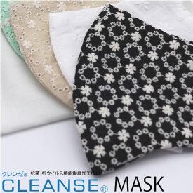 ( マスク ) クレンゼマスク 布マスク │ 洗えるマスク │ クレンゼダブルガーゼ使用