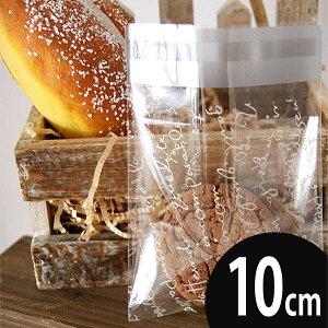 【ラッピング袋】10cm Love letter(2種類)/OPP透明ビニル袋粘着シール付【 商用利用可 】