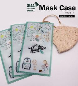 携帯用抗菌マスクケース