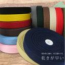 【持ち手】アイビーテープ25mm(16color)【 バッグ 持ち手 飾り 手芸 通販 カバンテープ かばんテープ】【 商用利用可 …