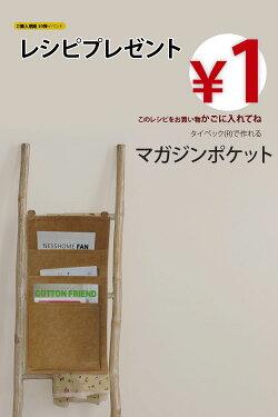 【1円レシピ】マガジンポケット〜ネスホームオリジナルレシピvol.30【単独購入不可】