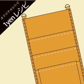 【 1円レシピ 】マガジンポケット〜ネスホームオリジナルレシピ vol.30【単独購入不可】