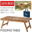 アウトドア テーブル 机 折りたたみテーブル コンパクト 木製 キャンプ 携帯用テーブル バーベキュー 机 フェス 野外 収納袋付 送料無料