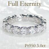 pt950【3.0ct】ダイヤモンドフルエタニティリング