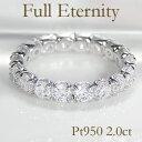 【送料無料】pt950 2.0ct ダイヤモンド フルエタニティリング 無色透明【GカラーUP・VS-SI1クラス・Excellentカット…