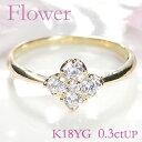 ☆【送料無料】K18YG【0.3ct】ダイヤモンド フラワー リング 【無色透明】【SI1クラス 】おしゃれ OL 上品 可愛い 花 人気 ダイヤ 18金…
