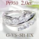 ☆【送料無料】pt950【2.0ct】10 ダイヤモンド リング 無色透明【GカラーUP・VS〜SI1・EXカット】人気 結婚 ダイヤ 婚約指輪 10周年 結…