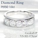 【送料無料】pt950 1.0ct ダイヤモンド ふちあり エタニティリング 無色透明【GカラーUP・VS〜SI1・EXカット】プラチナ 婚約指輪 結…