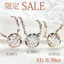 ☆【SALE】【送料無料】K18YG/PG/WG【0.38ct】一粒 ダイヤモンド ネックレス【限定5本】ペンダント おしゃれ 上品 可愛い 18k 18金 SI-…