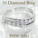【送料無料】pt950 0.5ct テンダイヤモンド リング 無色透明【Eカラー・VVS・EXクラス】プラチナ 婚約指輪 結婚指輪 ウエーブ 人気 …